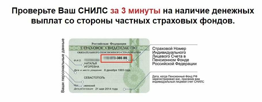 Пенсфонд предупреждает камчатцев о новом виде мошенничества, фото-2