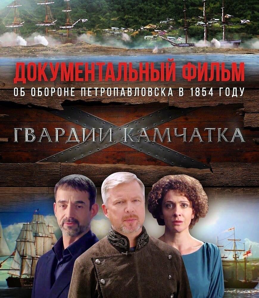 """Прокат фильма """"Гвардии """"Камчатка"""" продлён до 7 ноября, фото-1"""