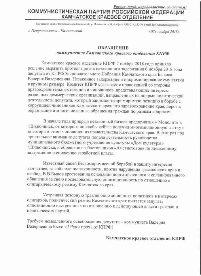 Немедленного освобождения камчатского депутата Валерия Быкова требует  КПРФ, фото-1