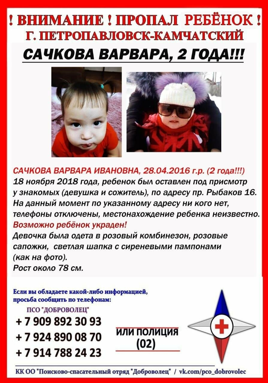 В Петропавловске пропал двухлетний ребенок, фото-1
