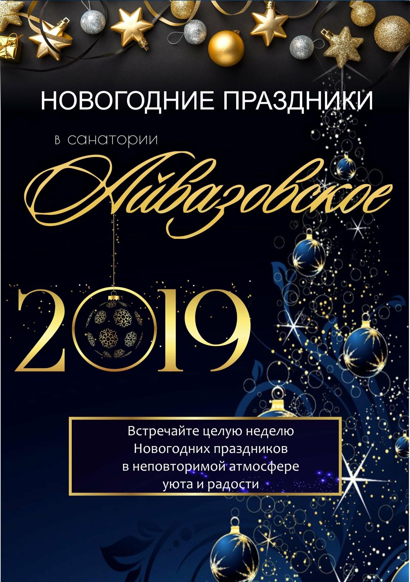 Встречайте Новый год-2019 всей семьей в санатории «Айвазовское»!, фото-1