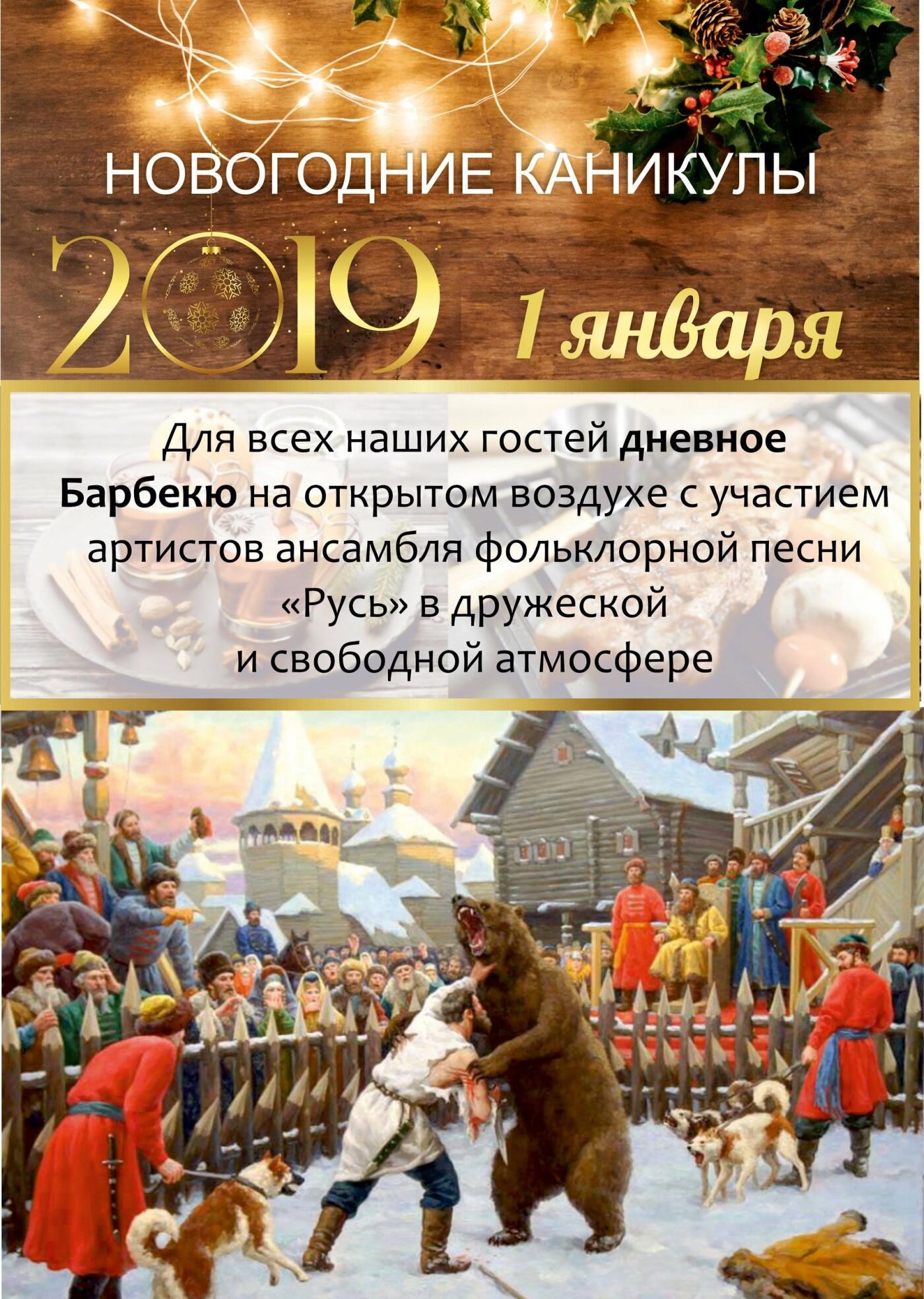 Встречайте Новый год-2019 всей семьей в санатории «Айвазовское»!, фото-3