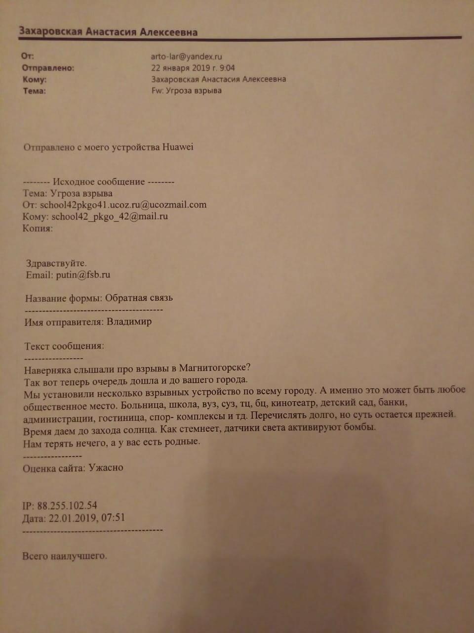 """Неизвестные """"заминировали"""" здания в Петропавловске, фото-1"""