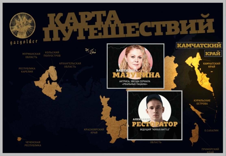 «Мама Russia» на Камчатке, фото-1