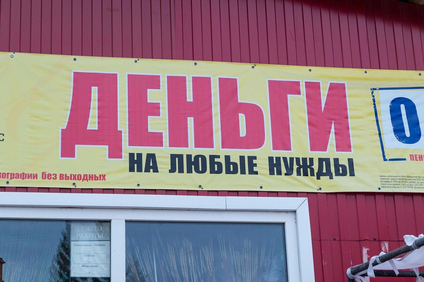 Представители бизнеса на Камчатке стали активнее брать займы в МФО, фото-1