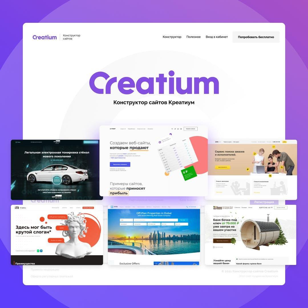 CreatiumStories:что это такое и зачем нужно, фото-1