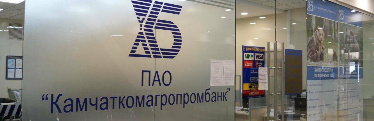 Центробанк требует ликвидировать Камчаткомагропромбанк